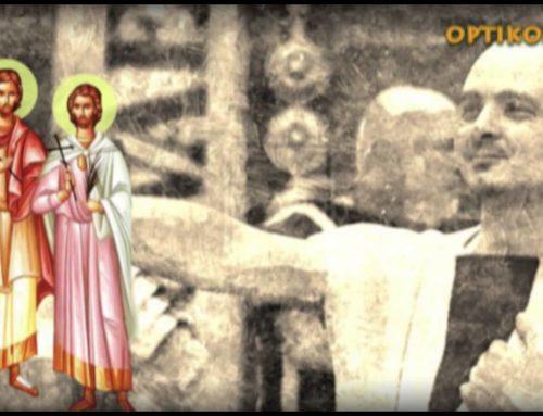 14 Δεκεμβρίου – Οι Άγιοι Θύρσος, Λεύκιος και Καλλίνικος