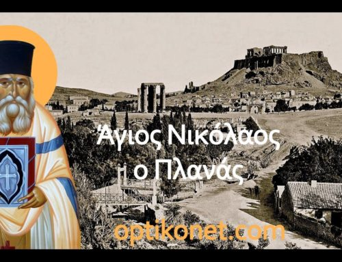 Άγιος Νικόλαος ο Πλανάς – 2 Μαρτίου